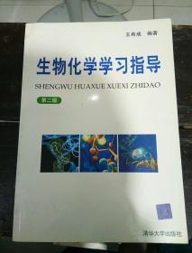 生物化学学习指导(第2版)