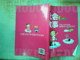 魔豆阅读 社会故事