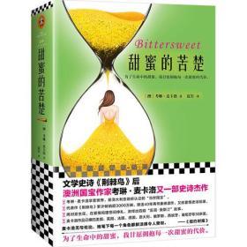 长篇小说--甜蜜的苦楚_9787539982861