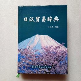 日汉贸易辞典(16开、精装)品好、当天发货