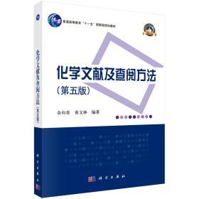 化学文献及查阅方法(第五版)