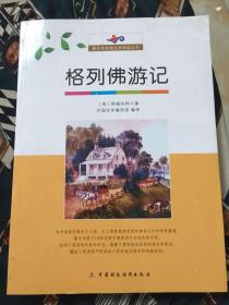 青少年外国文学阅读丛书:格列佛游记