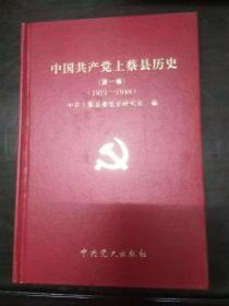 中国共产党上蔡县历史 第一卷1921-1949
