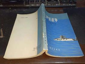 无声的战争--(西方海军谍报史)  32开本347页  非馆藏