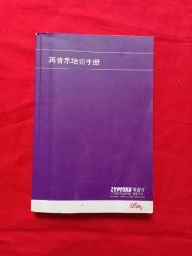 再普乐培训手册