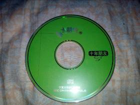 卡朋特 十年朋友 CD