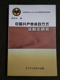 中国共产党执政方式法制化研究