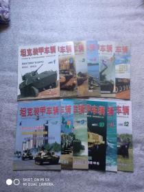 坦克装甲车辆 2001年 全年刊