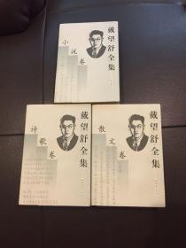 戴望舒全集(全3册)(小说卷 散文卷 诗歌卷)