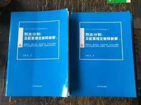 刑法[分则]及配套规定新释新解 (上下册)全二册