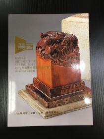 日本关西美术2019春季拍卖会 扶桑集雅——瓷杂、文房、佛像等专场