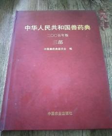 中华人民共和国兽药典:二○○五年版.三部