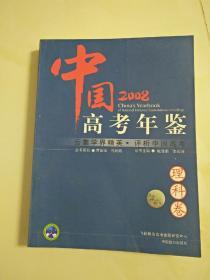 中国高考年鉴2008理科卷