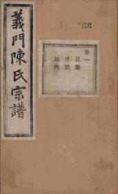 浙江诸暨 义门陈氏宗谱 家谱 族谱 家乘(复印本)