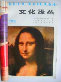文化译丛 1984全年1~6期合订本