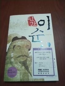 韩文版图书 32开平装 319页,