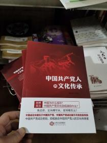 中国共产党人的文化传承