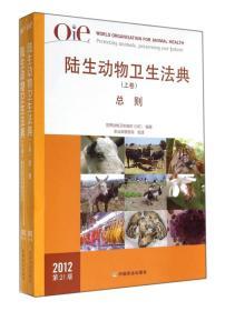 OIE陆生动物卫生法典(2012第21版上下)