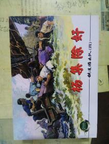 铁道游击队:杨集除奸(2001年一版一印)