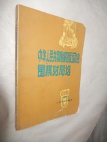中华人民共和国第四届运动会围棋对局选