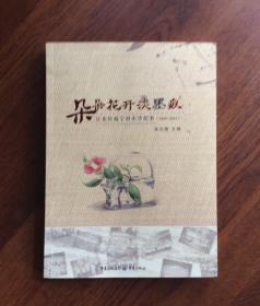 朵朵花开淡墨痕——江北区福宁村小学记事 (1939-2012)