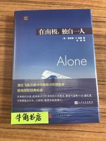 远行译丛:在南极,独自一人(精装)