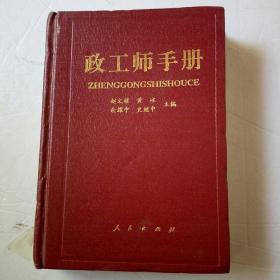 政工师手册。