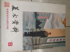 美术资料,全国美术作品展览专辑
