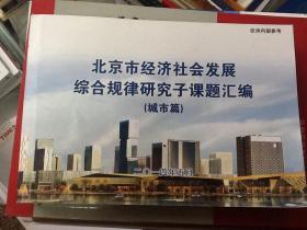 北京市经济社会发展综合规律研究子课题汇编(城市篇)