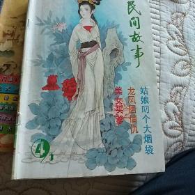 民间故事  1993.4