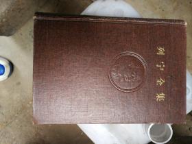 列宁全集,34.35.36.37