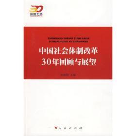 中国社会体制改革30年回顾与展望