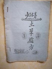 少林寺土单验方