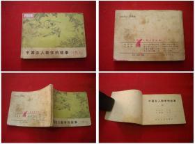 《中国古人勤学故事》3,64开集体绘,长江文艺1984.12一版一印,715号,连环画