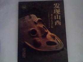 发现山西:考古人手记
