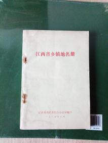 江西省乡镇地名册