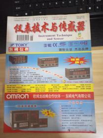 仪表技术与传感器  2005年6  本书照片  目录见照片