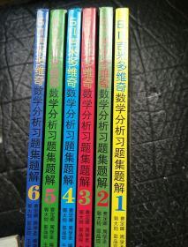 б.п.吉米多维奇数学分析习题集题解 全6册 第四版