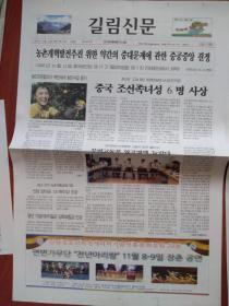 吉林朝鲜文报(朝鲜文)2008年10月23日中国共产党第十七届中央委员会第三次全体会议公报(全文)