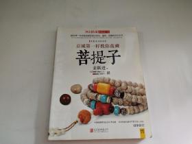 潮流收藏:京城第一籽教你盘藏菩 提子