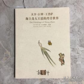 王震画集(白龙山人)王一亭画集(王震书画集)