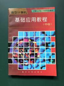 微型计算机应用教程(中级)