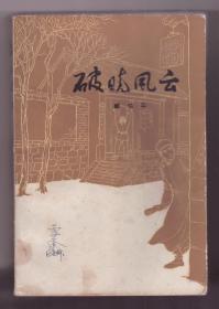 十七年红色经典小说《破晓风云》63年一版一印