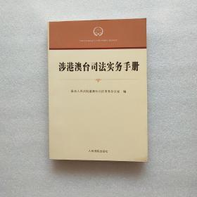 涉港澳台司法实务手册