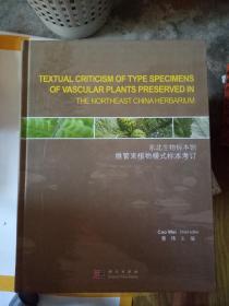 东北生物标本馆维管束植物模式标本考订