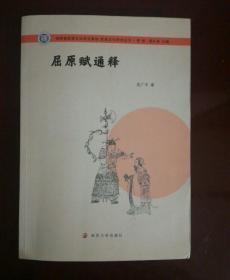 屈原文化研究丛书——屈原赋通释(软精装)