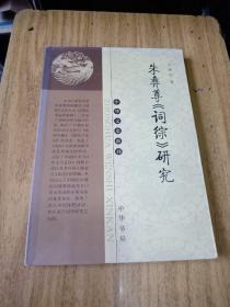 朱彝尊《词综》研究——中华文史新刊
