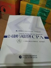 2019注册会计师考试教材(公司战略与风险管理)