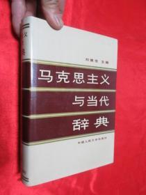 马克思主义与当代辞典    (本书作者之一于乃敏签名赠本)    【大32开,硬精装】