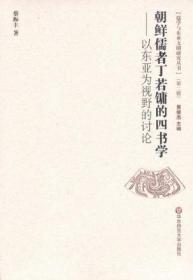 朝鲜儒者丁若镛的四书学:以东亚为视野的讨论